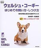 ウェルシュ・コーギーはじめての飼い方・しつけ方―愛犬が元気に過ごせる基本アドバイス (f.i.t.books)
