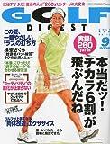 GOLF DIGEST (ゴルフダイジェスト) 2009年 09月号 [雑誌]