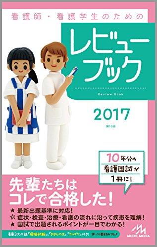 看護師・看護学生のためのレビューブック 2017