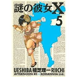 謎の彼女X 5 (アフタヌーンKC)