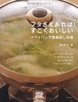 フタさえあれば!すごくおいしい フライパンで簡単蒸し料理