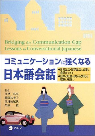 コミュニケーションに強くなる日本語会話