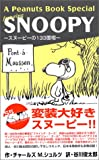 A Peanuts Book Special featuring SNOOPY―スヌーピーの133面相