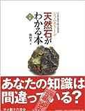 天然石(ジェムストーン)がわかる本—天然石検定2級公式教科書 (学ぶ創作市場)