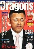 月刊 Dragons (ドラゴンズ) 2015年 01月号 [雑誌]