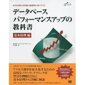 データベースパフォーマンスアップの教科書 基本原理編 エンコアコンサルティング (著)