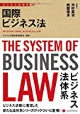 ビジネス法体系 国際ビジネス法 The System of Business Law-International Business Law