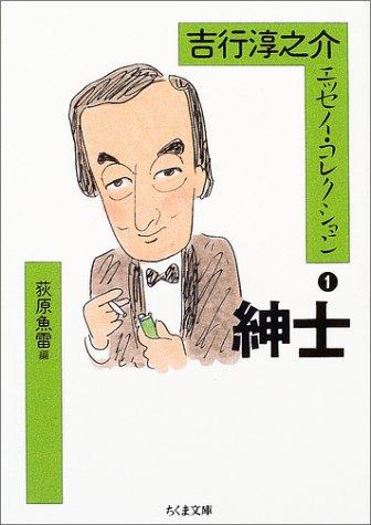 吉行淳之介エッセイ・コレクション 1