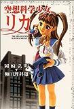 空想科学少女リカ (The dream science novels)