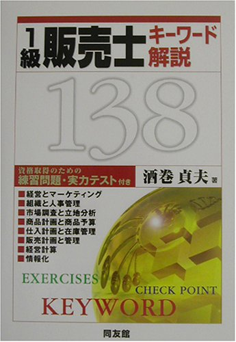 1級販売士キーワード解説138