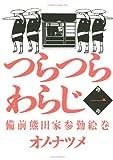つらつらわらじ(1) (モーニングKC)