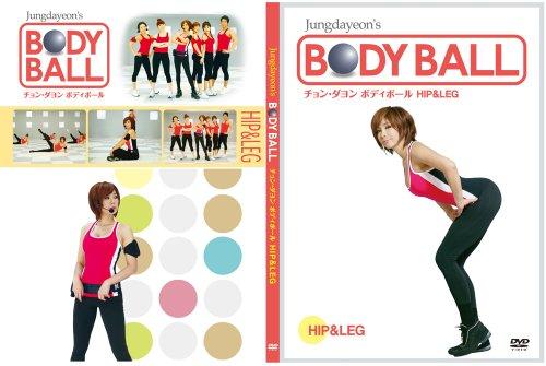 チョン ダヨン BODY BALL ボディボール エクササイズ DVDセット
