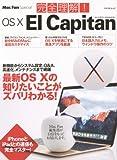 Mac Fan Special 完全理解!OS X El Chapitan (マイナビムック)