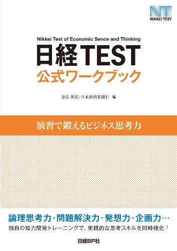日経TEST公式ワークブック ~演習で鍛えるビジネス思考力 ~