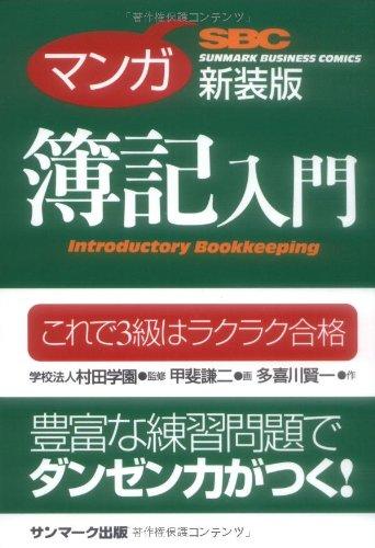マンガ 簿記入門 新装版