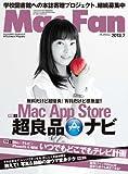 Mac Fan 2013年7月号