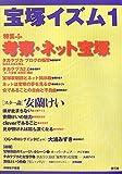 宝塚イズム 1 (1)