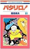 パタリロ 81 (81) (花とゆめCOMICS)