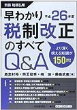 早わかり 平成26年度税制改正のすべてQ&A (別冊税務弘報 )