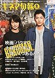 キネマ旬報 2015年9月下旬号 No.1698