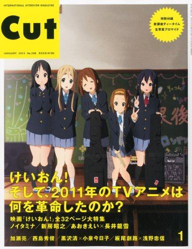 Cut (カット) 2012年 01月号 [雑誌]