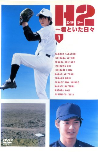 H2 君といた日々 [レンタル落ち] (全5巻) [マーケットプレイス DVDセット商品]