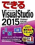 �ł���Visual Studio 2015 Windows /Android/iOS �A�v���Ή�