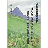 長野県は教育県か?! 「ほんとの教育」をめざして―激動のなかで長野県の教師たちの奮闘