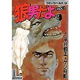 狼男だよ VOL.1 (コミックノベルス)