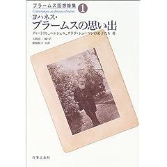 『ブラームス回想録集〈1〉ヨハネス・ブラームスの思い出』のAmazonの商品頁を開く