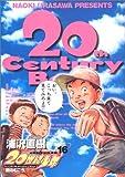 20世紀少年—本格科学冒険漫画 (16巻) ビッグコミックス