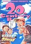 20世紀少年 第16巻 2004年04月30日発売