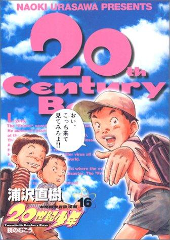20世紀少年―本格科学冒険漫画 (16)