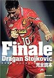 Finale Dragan Stojkovic―ドラガン・ストイコビッチ完全読本
