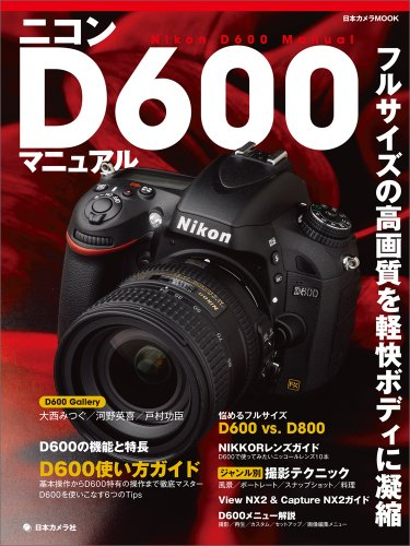 ニコンD600マニュアル (日本カメラMOOK)