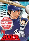 MAJOR(メジャー)DVD付特別版 78 (少年サンデーコミックス)