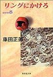 リングにかけろ (8) (集英社文庫―コミック版)