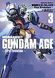 機動戦士ガンダムAGE -First Evolution-(3) (角川コミックス・エース)