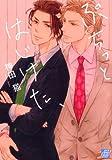 ぷちっとはじけた、 (ドラコミックス) (ドラコミックス 330)