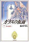 ガラスの仮面 (第15巻) (白泉社文庫)