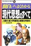 """面白いほどよくわかる現代思想のすべて―人間の""""知""""の可能性と構想力を探る (学校で教えない教科書)"""