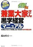 「兼業「大家さん」黒字経営マニュアル」藤山 勇司