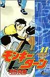 モンキーターン (11) (少年サンデーコミックス)