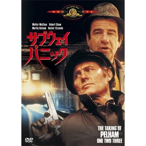 サブウェイ・パニック [DVD]