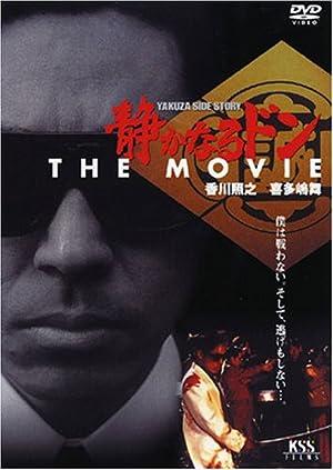 静かなるドン THE MOVIE [DVD]