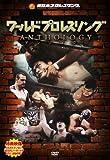 ワールドプロレスリング ANTHOLOGY[DVD]