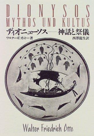 ディオニューソス―神話と祭儀