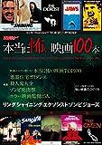 シネマニア100 本当に怖い映画100本 (エンターブレインムック)
