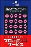SEXサービスマニュアル—興奮するセックスは風俗にあり (DATAHOUSE BOOK)
