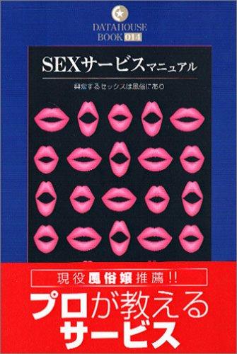 SEXサービスマニュアル―興奮するセックスは風俗にあり